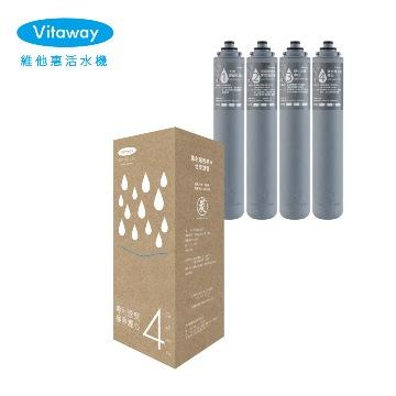 Vitaway 維他惠活水機1-4道濾心 WDAB0001