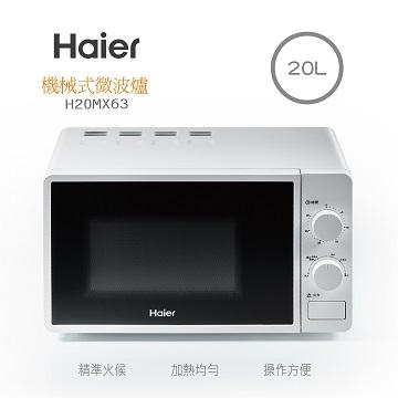 【福利品】Haier 20L機械式微波爐