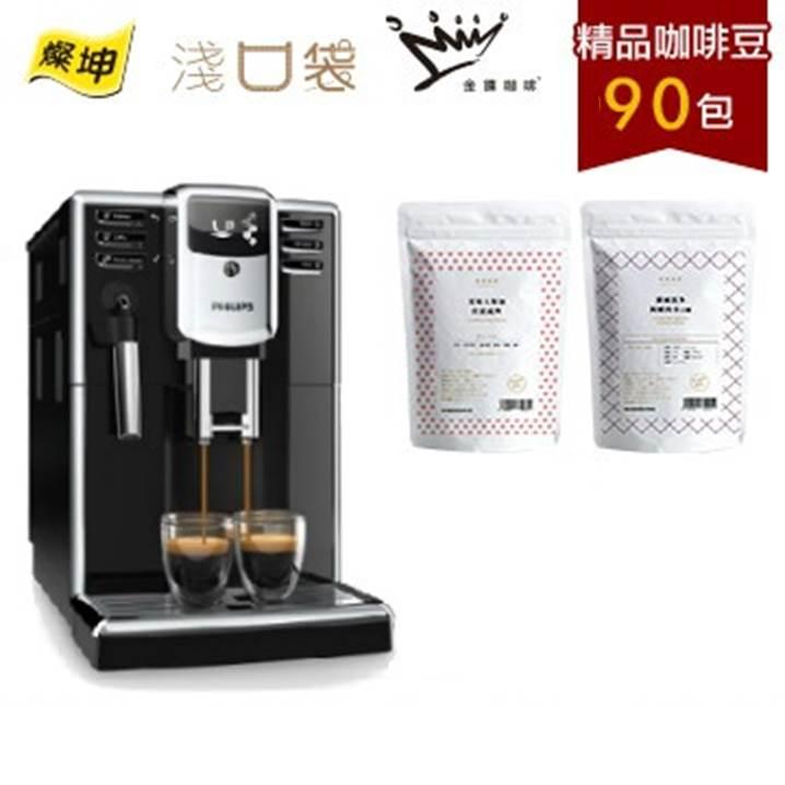 淺口袋Free方案-金鑛精品咖啡豆90包+飛利浦全自動義式咖啡機