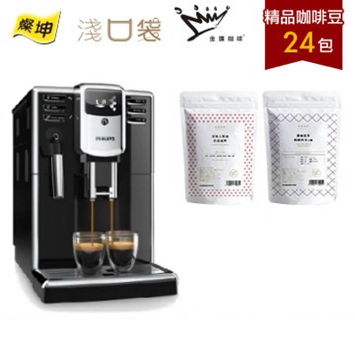 淺口袋限時方案-金鑛精品咖啡豆24包+飛利浦全自動義式咖啡機