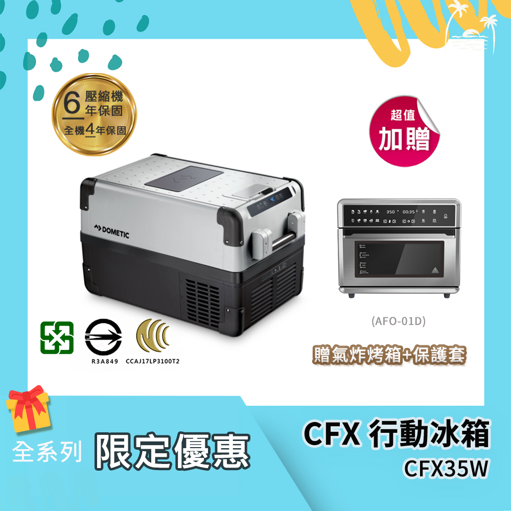 DOMETIC 最新一代CFX WIFI 系列智慧壓縮機行動冰箱 WIFI 系列 CFX 35W
