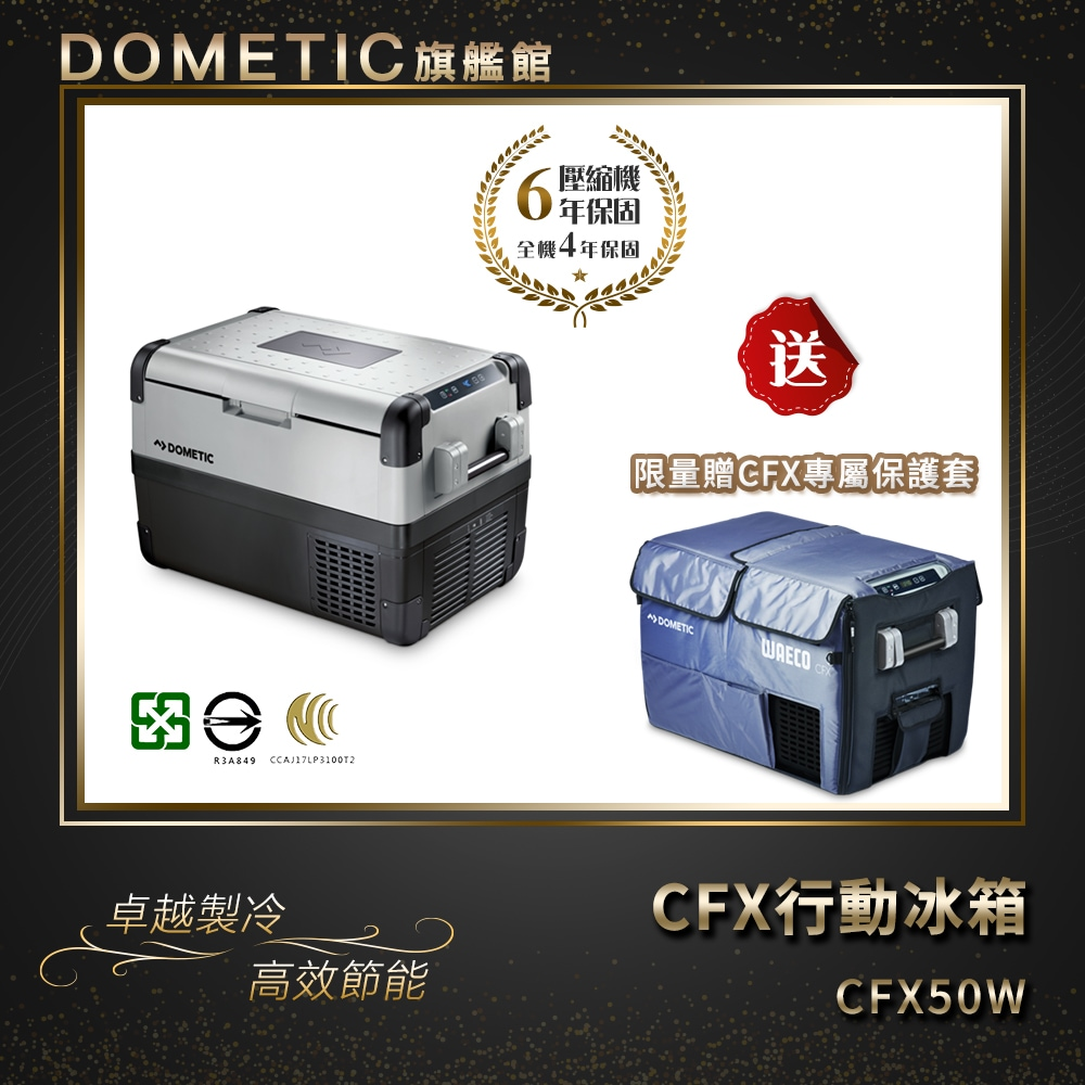 DOMETIC 最新一代CFX WIFI 系列智慧壓縮機行動冰箱 WIFI 系列 CFX 50W