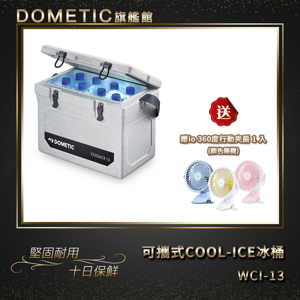 DOMETIC 可攜式COOL-ICE 冰桶