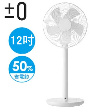 【好禮組】正負零±0 12吋DC直流遙控風扇