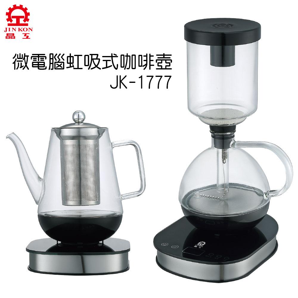 晶工微電腦虹吸式咖啡壺(附濾網花茶壺) JK-1777