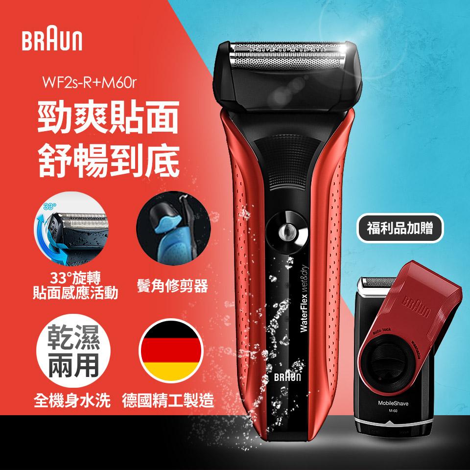【福利品】德國百靈 水感電鬍刀超值組 WF2s-R+M60r