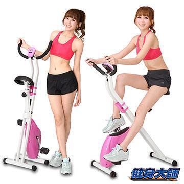 【健身大師】窈窕版無段變速織帶健身車