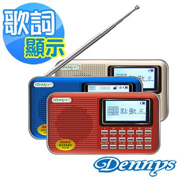 Dennys USB/SD/FM/MP3隨身音響