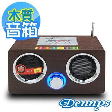 Dennys USB/SD/FM/MP3立體聲木箱喇叭