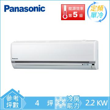 (福利品)Panasonic 1對1定頻單冷空調