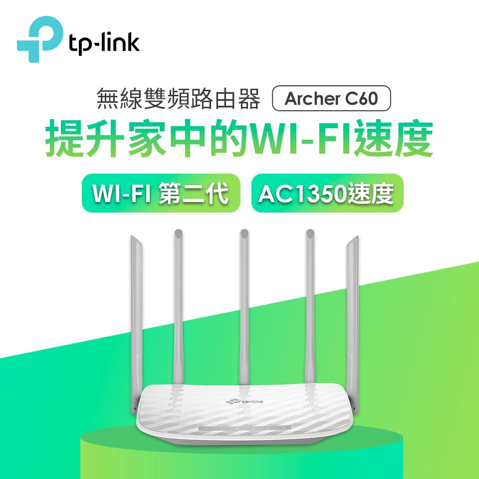 TP-Link AC1350 雙頻 Wi-Fi 路由器 Archer C60(TW)