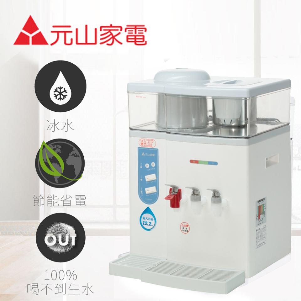 元山 12.2L 蒸汽式冰溫熱開飲機