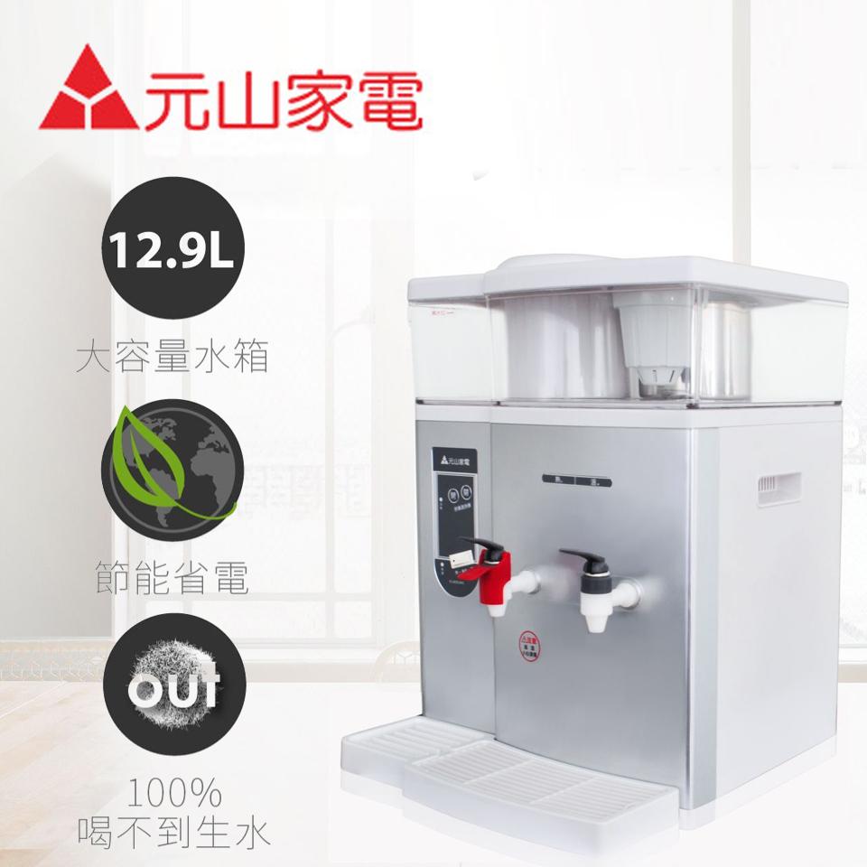 元山 12.9L 蒸汽式溫熱開飲機