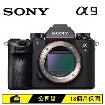(展示機)索尼SONY ILCE-9可交換式鏡頭相機 BODY