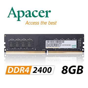 【8G 】宇瞻 Apacer Long-Dimm DDR4-2400/8G