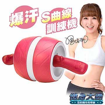 【健身大師】爆汗款人魚線核心訓練機