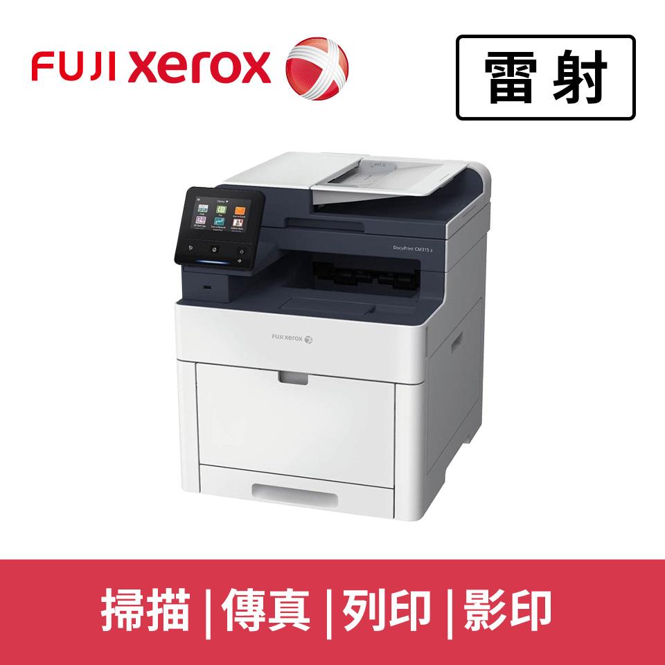 【高容量碳粉同捆組】Fuji Xerox DP CM315z A4彩色雷射事務機