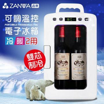ZANWA晶華 可調溫控冷熱兩用電子行動冰箱 CLT-12W