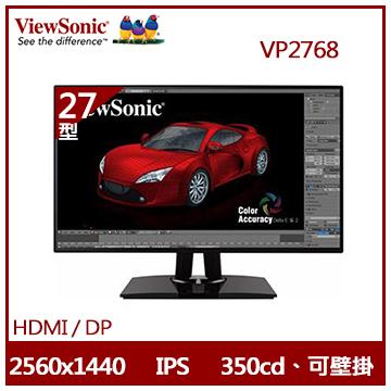 【27型】ViewSonic VP2768 WQHD專業型顯示器