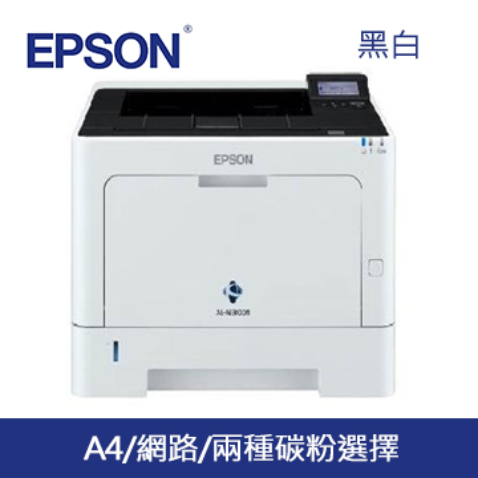 愛普生EPSON AL-M310DN 雷射印表機