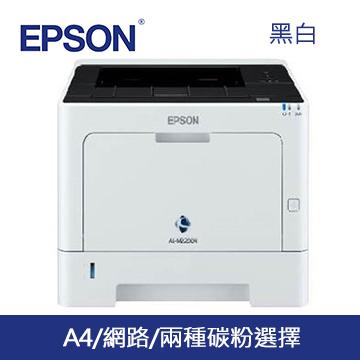 愛普生EPSON AL-M220DN 雷射印表機