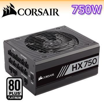 CORSAIR 750HX80Plus白金牌電源供應器