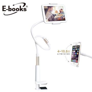 【拆封品】E-books N41 鋁鎂合金三段手機平板支架