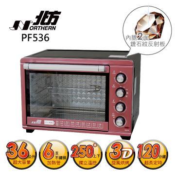 【福利品】北方36L電烤箱-粉紅