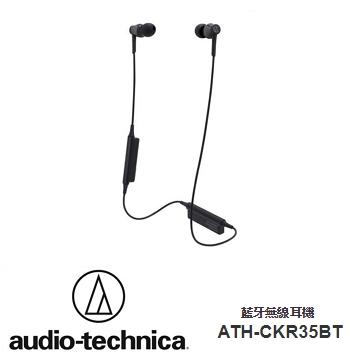 audio-technica 鐵三角 CKR35BT 耳塞式藍牙耳機 - 黑