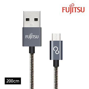 富士通Micro USB金屬編織充電線-2M UM-120-2