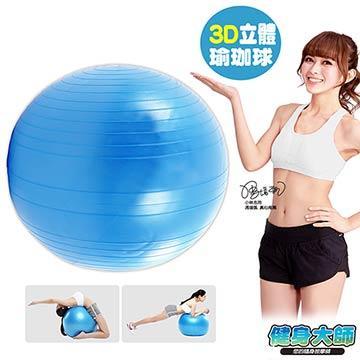 【健身大師】德國GS認證韻律教室專用瑜珈球