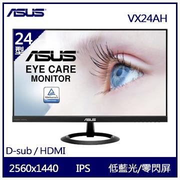 【24型】華碩ASUS VX24AH IPS顯示器