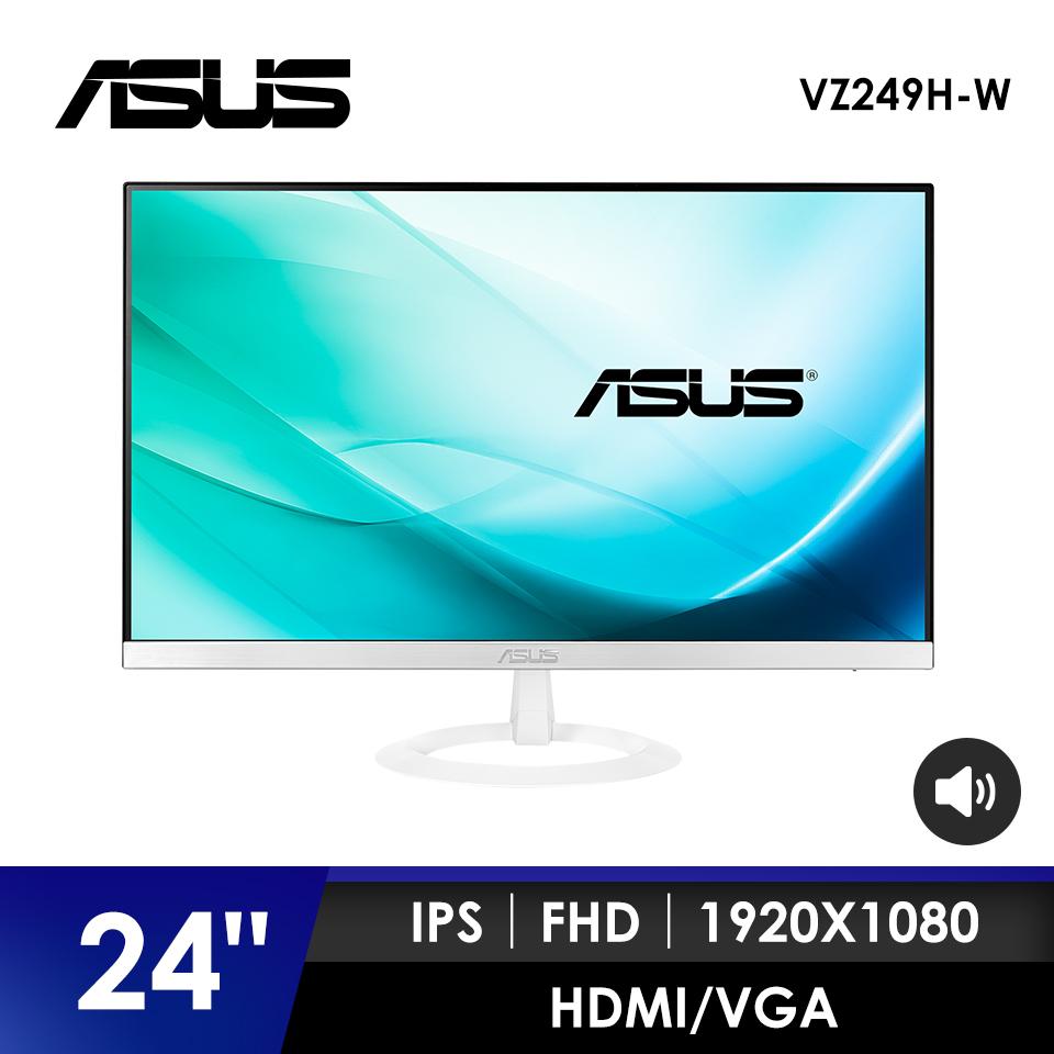 【24型】華碩ASUS VZ249H-W IPS顯示器