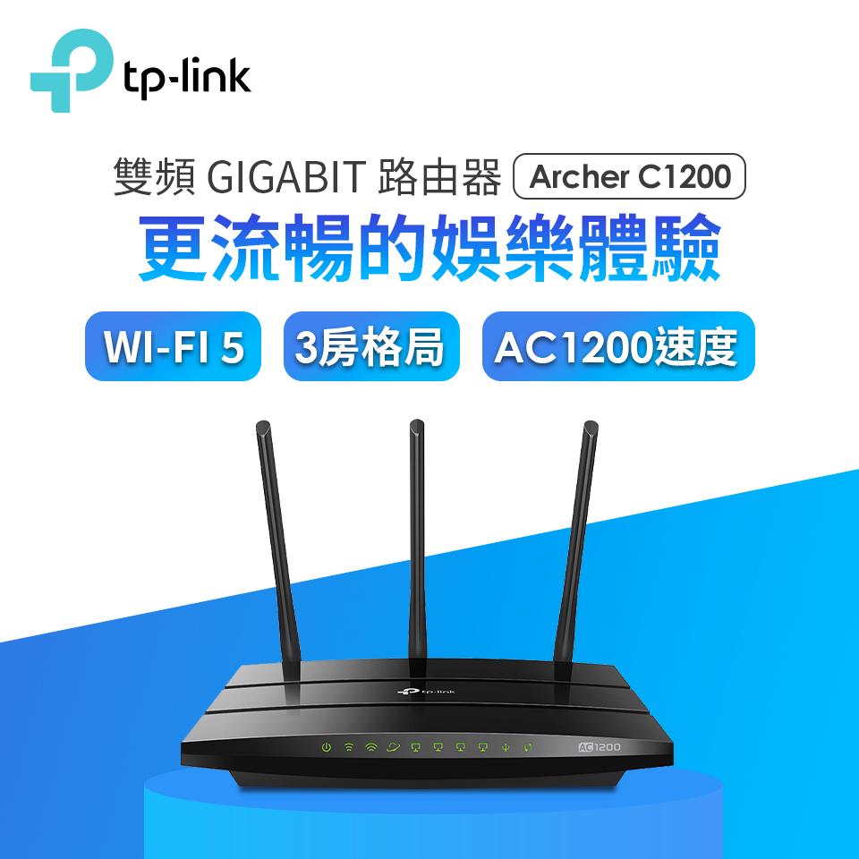 TP-Link Archer C1200 Gigabit雙頻路由器