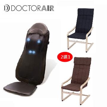 (超值組合) DOCTOR AIR 3D頂級按摩墊-棕+二代紓壓椅