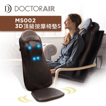DOCTOR AIR 3D頂級按摩墊-棕+二代紓壓椅
