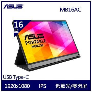 【16型】ASUS MB16AC 可攜式IPS顯示器