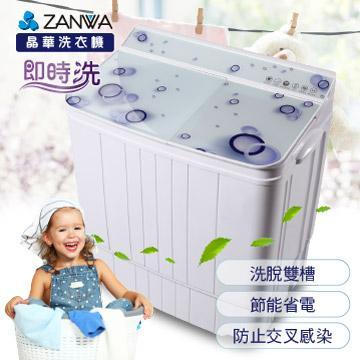 ZANWA晶華 3.6KG節能雙槽洗衣機 ZW-238S(P)