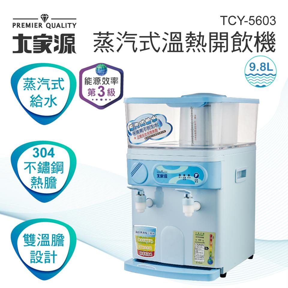 大家源 9.8L 蒸汽式溫熱開飲機(TCY-5603)