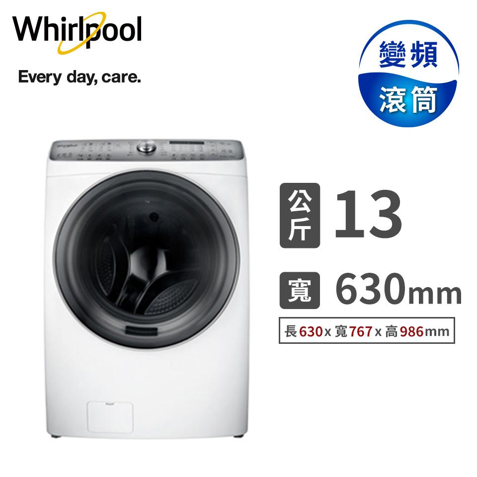 (福利品)惠而浦 13公斤蒸洗脫烘滾筒洗衣機