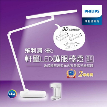 (展示機) 飛利浦Philips 軒璽LED檯燈