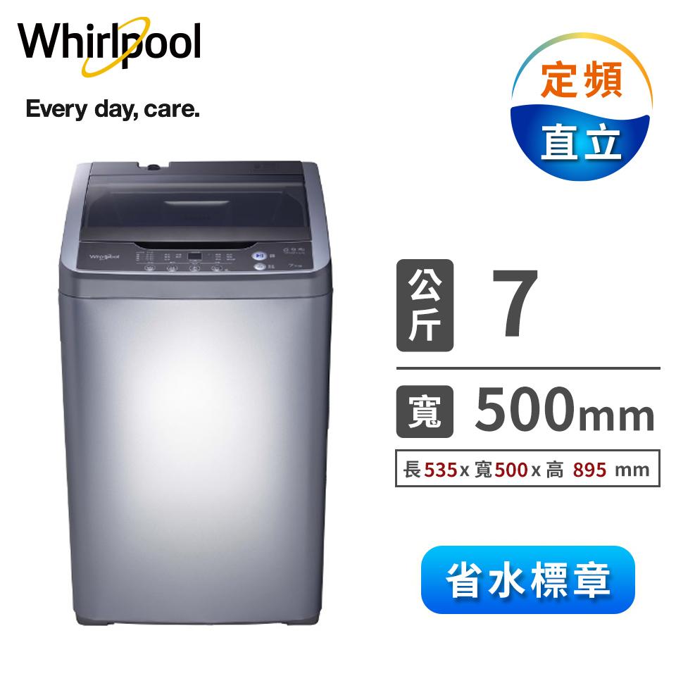 惠而浦 7公斤直立式洗衣機