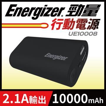 勁量Energizer 10000mAh 行動電源