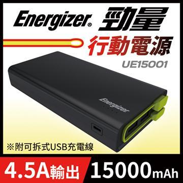 勁量Energizer 15000mAH 行動電源