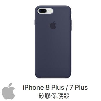 【iPhone 8 Plus / 7 Plus 】矽膠保護殼-午夜藍色
