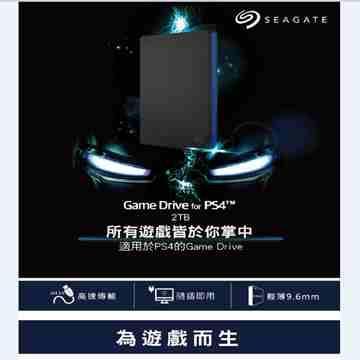 【2TB】Seagate 2.5吋 Game drive 外接硬碟