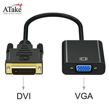 ATake DVI 24+1轉VGA轉接線