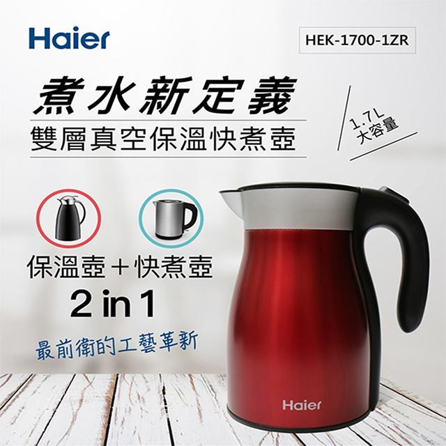 Haier 1.7L真空保溫型防燙快煮壺(紅色)