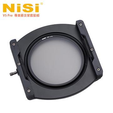 NiSi 100系統 全鋁支架套組(附保存盒)