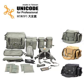 UNICODE Carmera Bag 攝影包 大全套 H1N1F1 經典黑